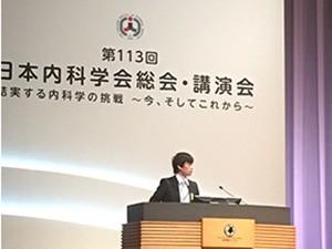 第113回日本内科学会総会