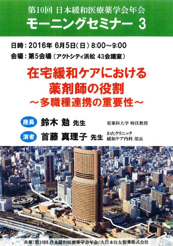 日本緩和医療医療薬学会年会 モーニングセミナー3